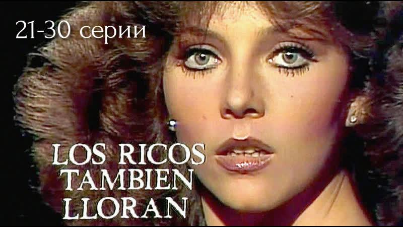 Богатые тоже плачут 21 30 серии из 122 Мексика 1979