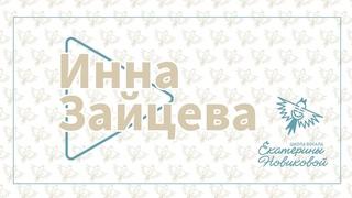 Инна Зайцева. Школа вокала Екатерины Новиковой.