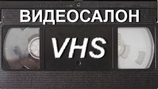 Видеосалон VHSник (выпуск 33) - Новая Реальность, От Винта и Мегадром Агента Z