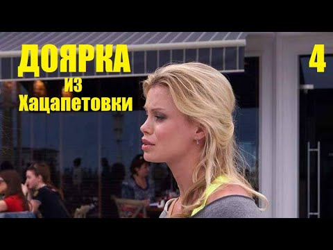 Комедия Доярка из Хацапетовки русские сериалы мелодрама 4 серия