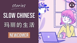 [EN/ES SUB] 玛丽的生活 | Slow Chinese Stories for Beginners | Chinese Listening Practice HSK 1/2