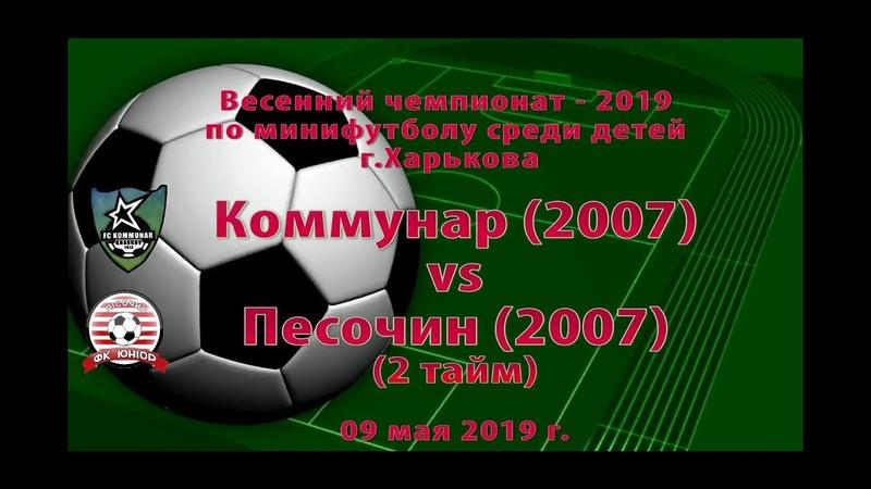 Песочин 2007 vs Коммунар 2007 2 тайм 09 05 2019