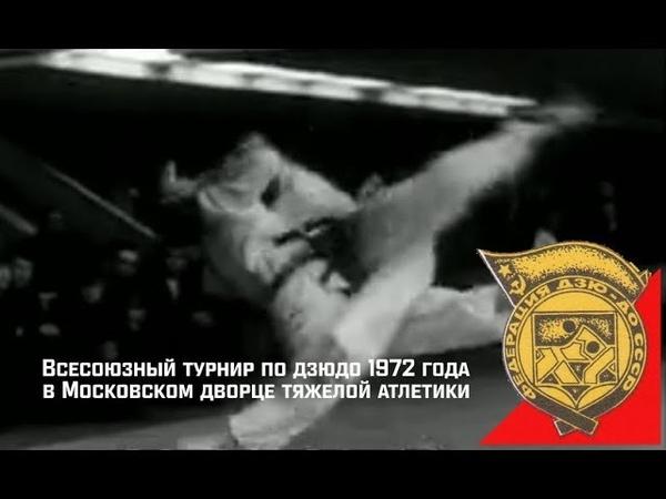 ДЗЮДО В СССР Всесоюзный турнир по дзюдо 1972 года в Московском дворце тяжелой атлетики