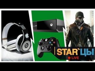 STAR'цы Live - Apple+Beats, Xbox One, Watch Dogs