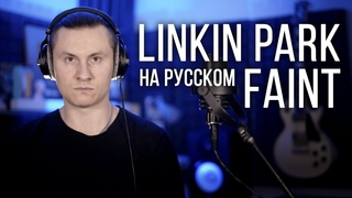Faint - Linkin Park (Cover на русском   RADIO TAPOK)