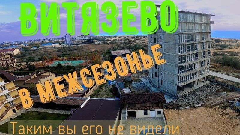 Анапа Витязево в межсезонье