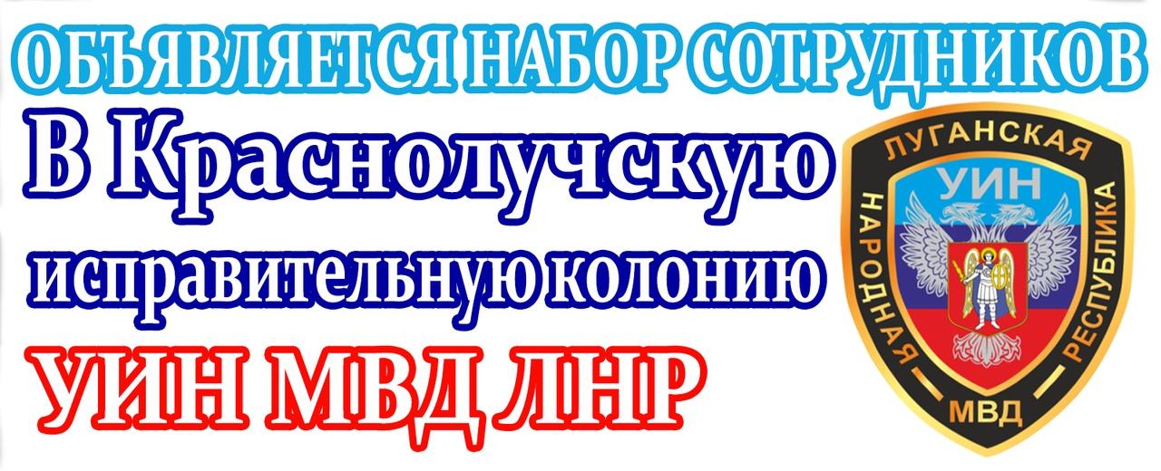Краснолучская исправительная колония УИН МВД ЛНР