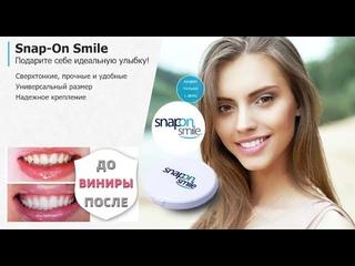 Обзор Snap On Smile съемные виниры реальные отзывы, накладные виниры цена, купить, инструкция