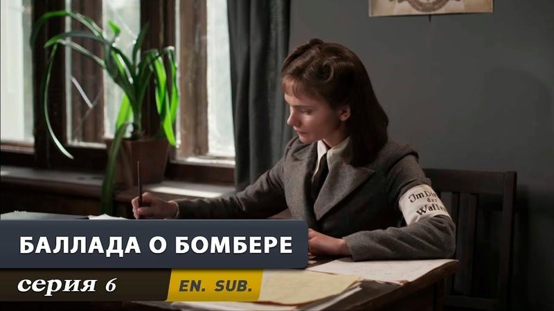 Баллада о бомбере Серия 6 Военный Сериал The Bomber Episode 6 With English subtitles