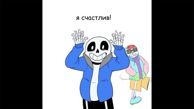 Счастливая Песня Санса Sans's Happy Song Undertale Comics Русские Субтитры