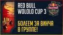 Главный турнир зимы Red Bull Wololo Cup 3 Групповой этап День 1
