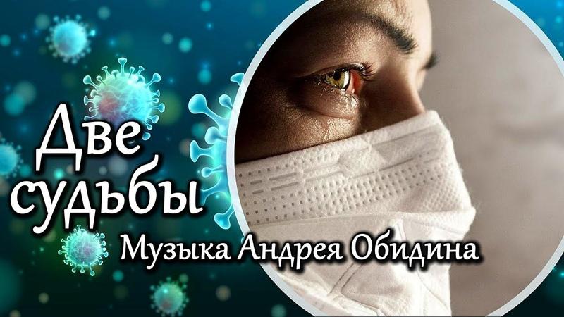 Две судьбы Музыка Андрея Обидина