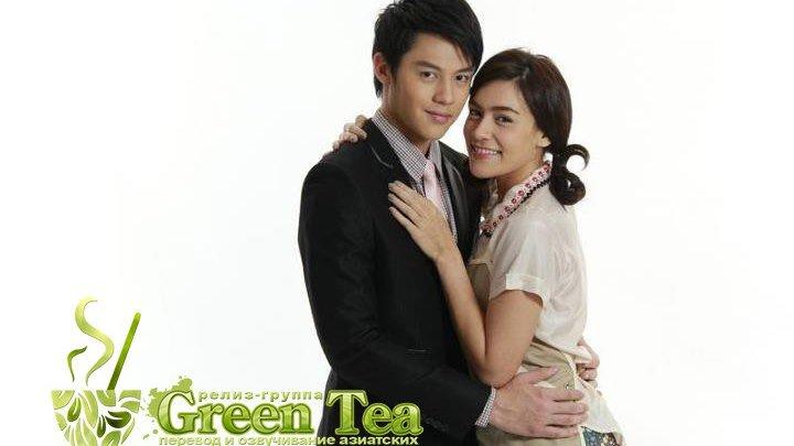 GREEN TEA Неугомонная девчонка 01
