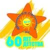 Официальная группа ДОЛ им. И.И.Стрельникова.