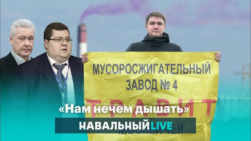 Завод Чайки травит москвичей