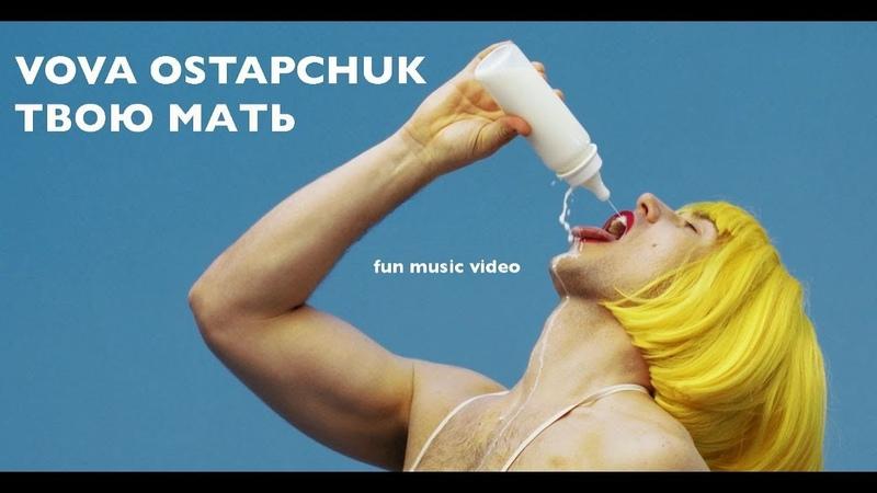 VOVA OSTAPCHUK Твою Мать Fun Music Video