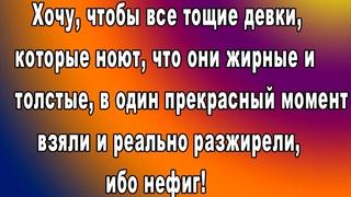 #жирукопец ЮМОР 3 Мотивация похудеть за месяц бесплатно убрать живот отзывы #mihathins