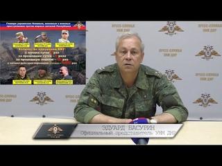 Брифинг официального представителя Управления Народной милиции ДНР по обстановке на