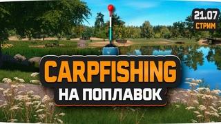 Русская Рыбалка 4 — Стрим. Рыбалка Махом. Ловля Карпов на Янтарном озере.
