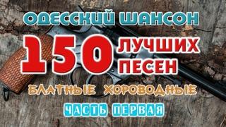 Одесский шансон. 150 блатных хитов. Часть первая