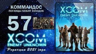 Прохождение XCOM ENEMY UNKNOWN, часть 57