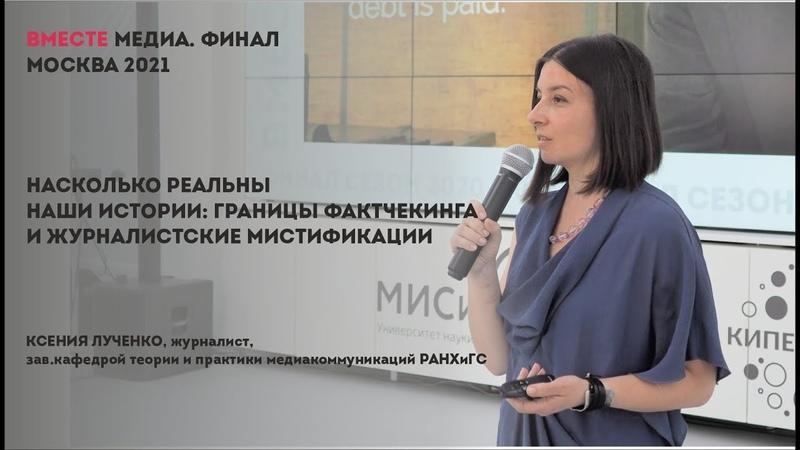 Насколько реальны наши истории границы фактчекинга и журналистские мистификации Ксения Лученко