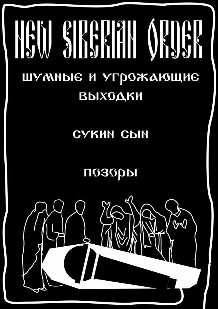 Афиша Нижний Новгород NEW SIBERIAN ORDER / BLACK HO)))