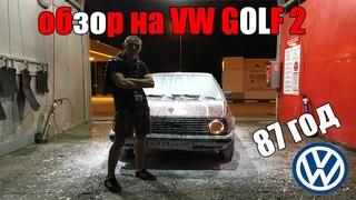 Обзор от Чайника.volkswagen golf mk2 87 ГОДА. #VW #GOLF2 #обзор