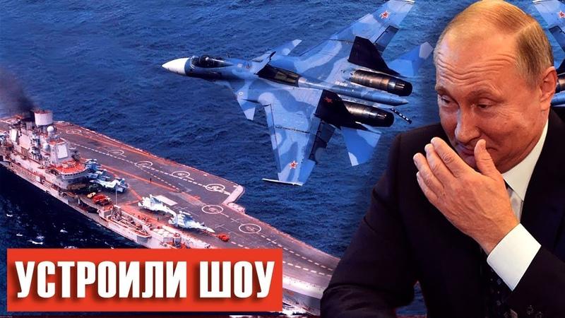 Чем русские так напугали Британский Эсминец и Канадский Фрегат