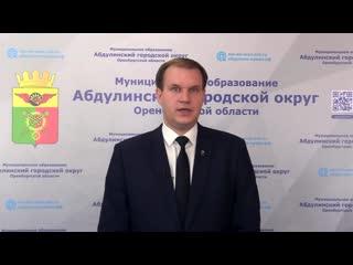 Поздравление главы МО Абдулинский городской округ Павлова Д.П. с Днём народного единства