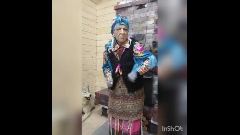Арише 🎉19🎉 Поздравление от Бабы Яги