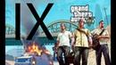 Grand Theft Auto V ГТА 5 прохождение ЧАСТЬ 9