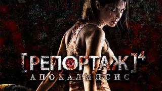 Репортаж: Апокалипсис /[REC] 4: Apocalipsis/ Фильм ужасов HD очень классный фильм ужасов, стоит посмотреть
