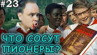 ПИЩЕБЛОК: вампиры, пионеры, ностальгия. Алексей Иванов. Обзор книги №23