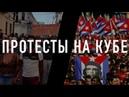 Протесты на Кубе и битва за социализм