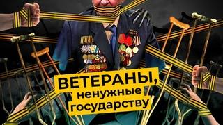 Как избавлялись от ветеранов-калек в СССР? Выживание после войны: «зачистки» улиц, лагеря и Валаам