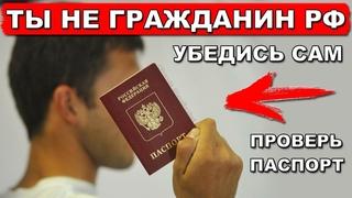 У тебя нет гражданства РФ - это прописано в законе и указано в паспорте | Pravda GlazaRezhet