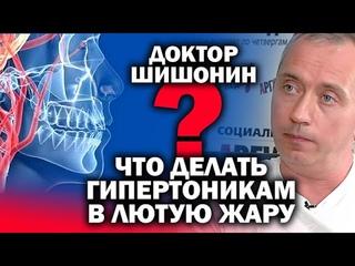 Доктор Шишонин о действиях гипертоников в жару и главной диете. / #ЗАУГЛОМ #ШИШОНИН #УГЛАНОВ