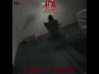 Яга. Кошмар тёмного леса - в кино с 27 февраля