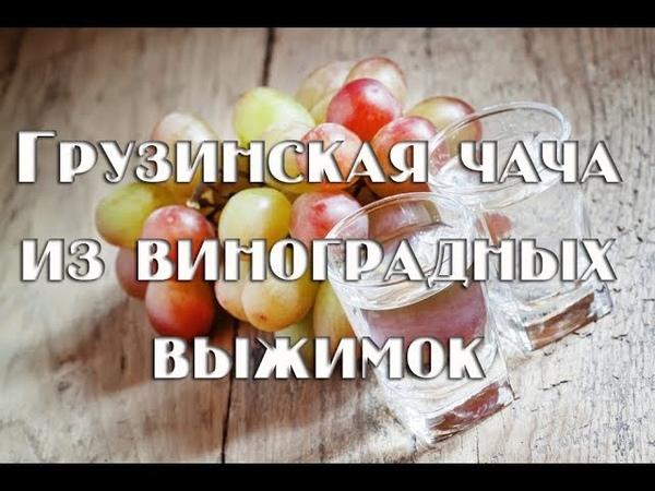 Домашняя чача из виноградного жмыха сорт Изабелла простой рецепт