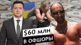 Подачка в $60 млн. Украине на «борьбу с Россией» растворились в офшорах, не доехав до Киева