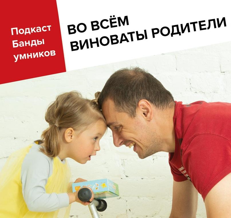 🎧 «Во всём виноваты родители»  — подкаст про воспитание и образование