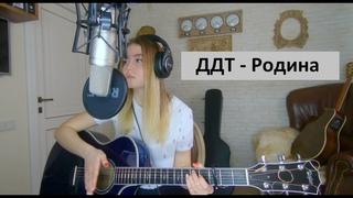 ДДТ - Родина / Cover на гитаре / Александра Воротникова