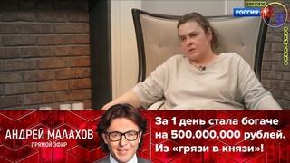 Гарем олигарха! Любовница за 500 миллионов рублей. Андрей Малахов Прямой эфир от