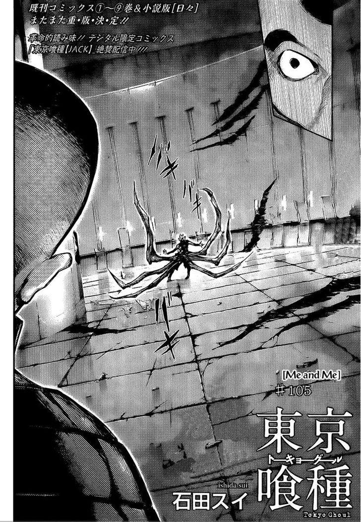 Tokyo Ghoul, Vol.11 Chapter 105 Inner Struggle, image #3