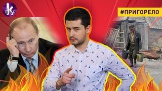 Почему в России все плохо - #156 Пригорело