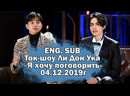 ENG SUB 04 12 2019г Ep 1 Because I Want to Talk