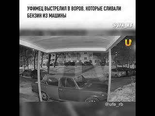 Уфимец выстрелил в воров, которые сливали бензин из машиныВ Уфе во дворе жилого дома по улице 50 лет СССР произошел необычный