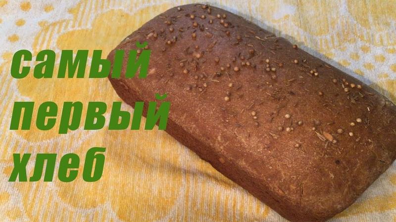 Как я делаю самый первый хлеб на приготовленной домашней закваске Делюсь опытом Ржано пшеничный хлеб