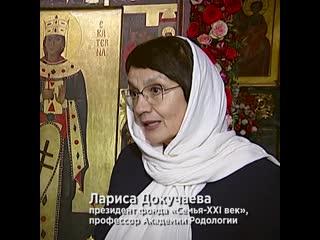 """#ЯзаХрам Президент фонда """"Семья XXI века"""" Лариса Докучаева"""